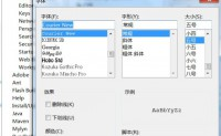 Flash Builder 4字体设置